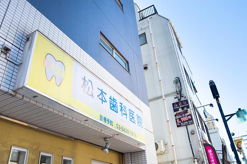松本歯科医院photo